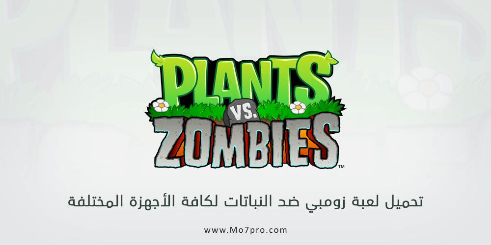 تحميل لعبة زومبي ضد النباتات مجاناً لكافة الأجهزة Plants VS Zombies