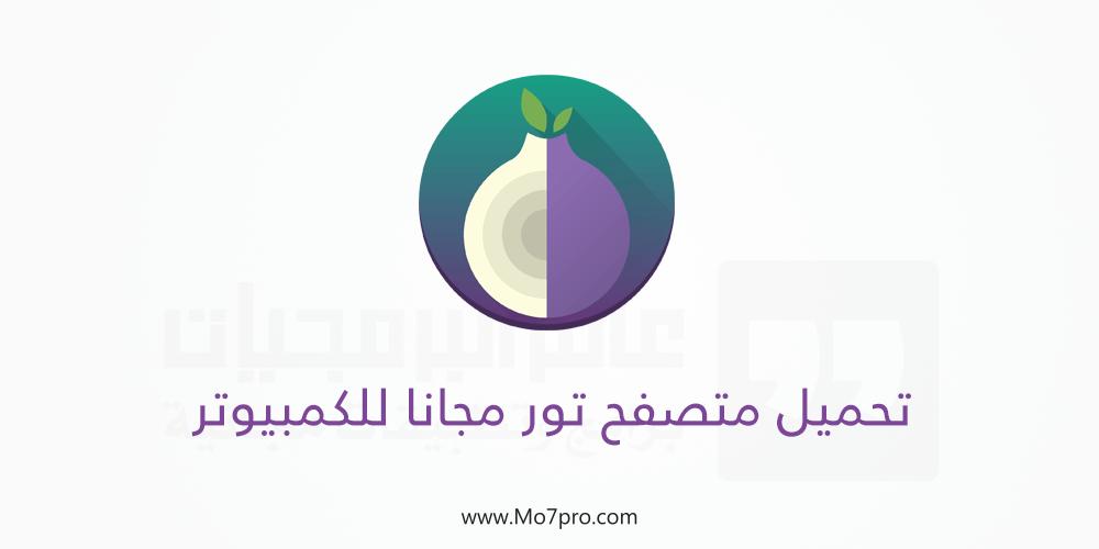 تحميل متصفح تور للكمبيوتر وللاندرويد مجاناً Tor Browser 2018