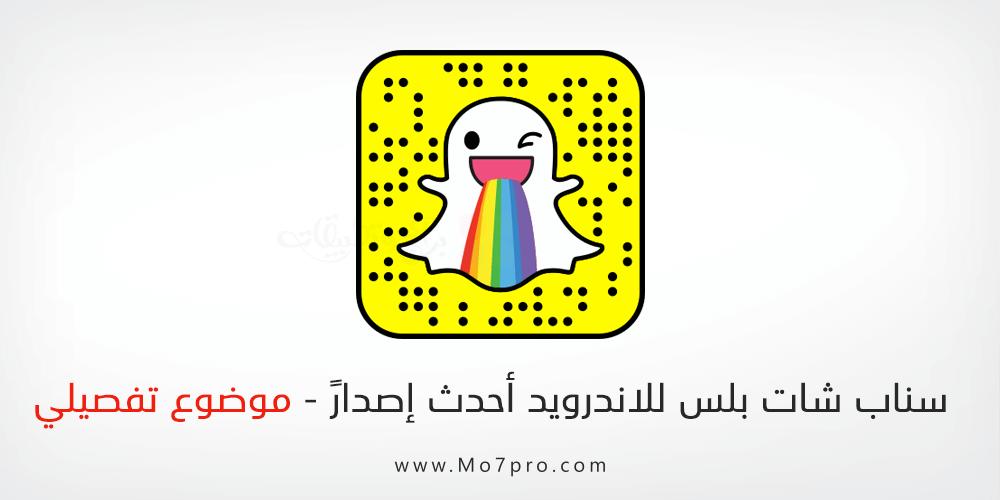 تحميل تطبيق سناب شات بلس للاندرويد والايفون بدون روت Snapchat Plus