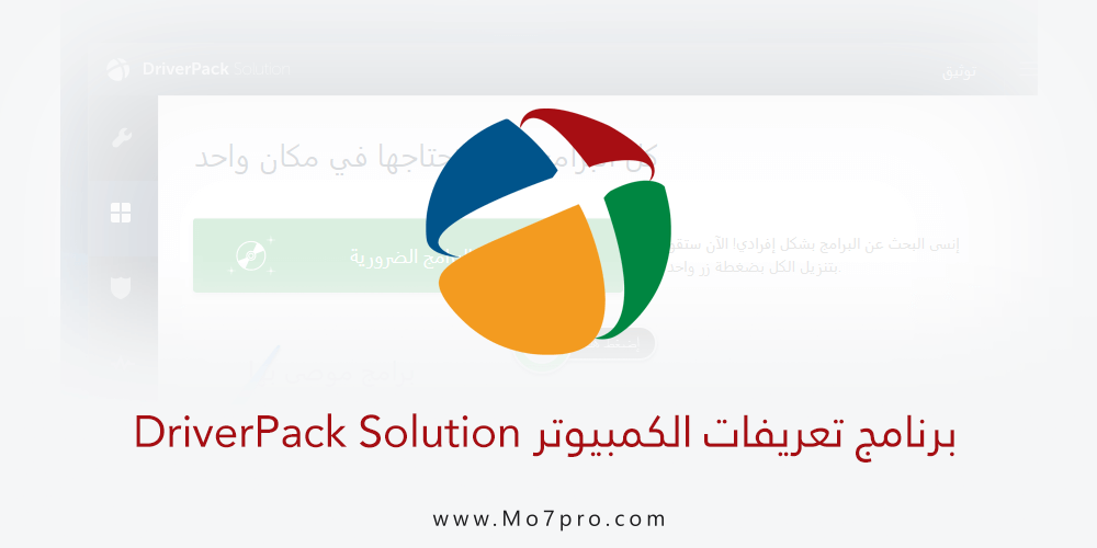 تحميل برنامج تعريفات الكمبيوتر واللاب توب DriverPack Solution 2018