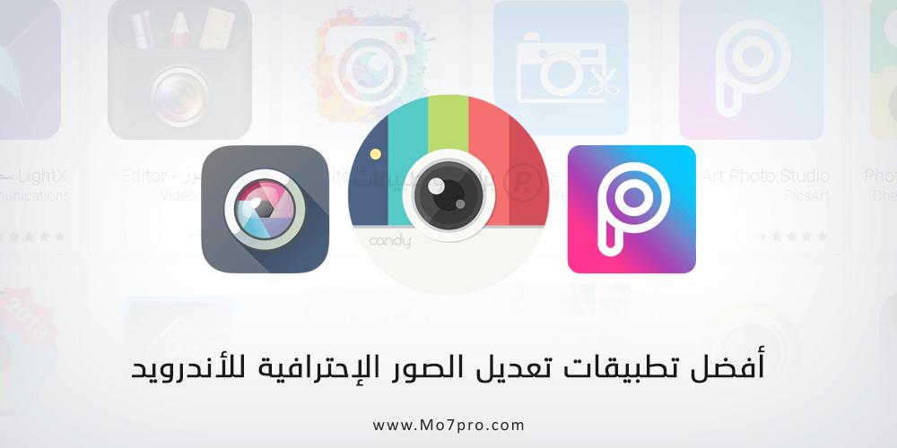 أفضل 5 تطبيقات للتعديل على الصور للأندرويد Photo Editor Android