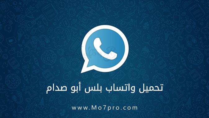 تحميل برنامج واتس اب بلس أبو صدام الرفاعي الإصدار الأخير 2018
