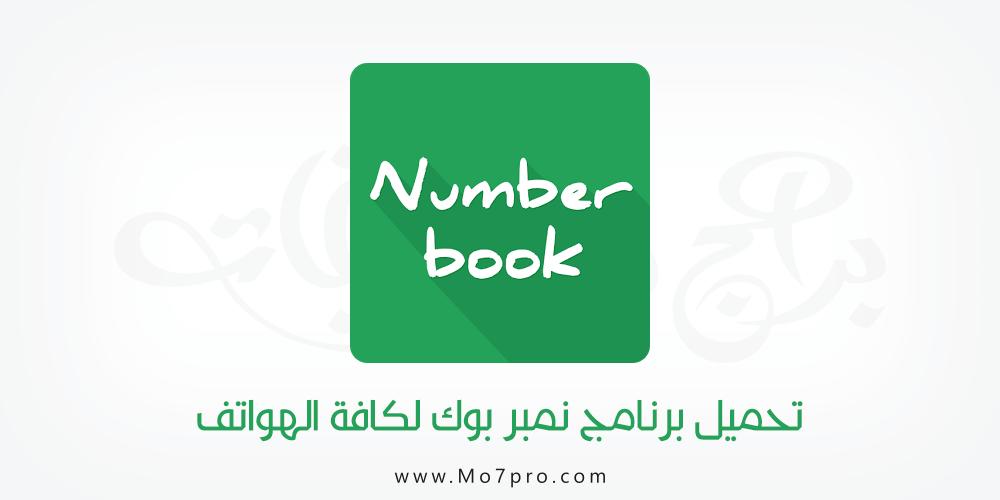 تحميل برنامج نمبربوك لجميع الأجهزة 2018 Number Book
