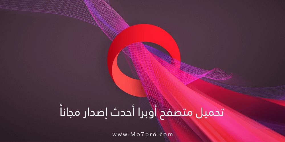 تحميل متصفح أوبرا أحدث إصدار مجاناً Download Opera 2018
