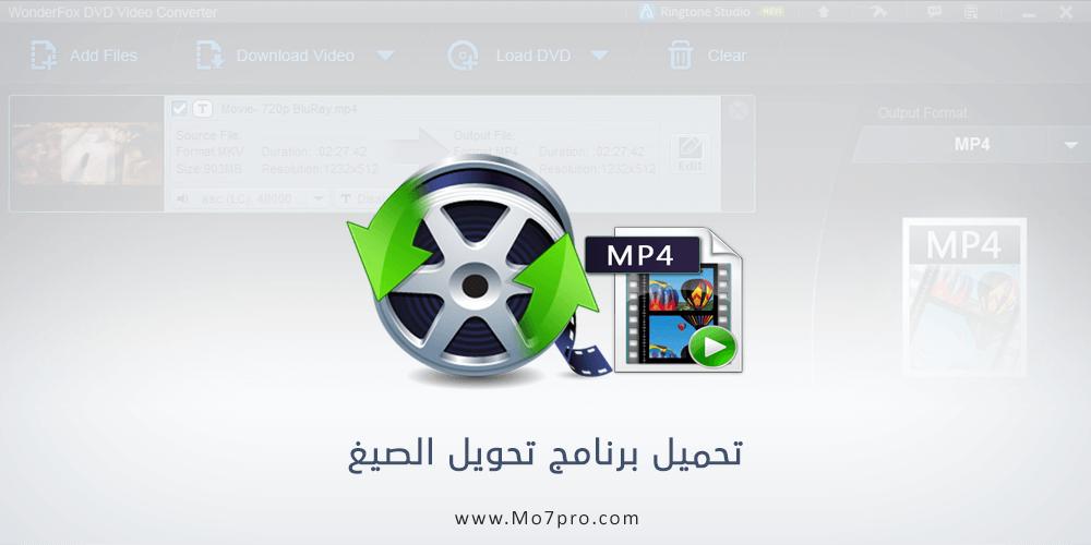 برامج تحويل الصوتيات الى mp3 مجانا