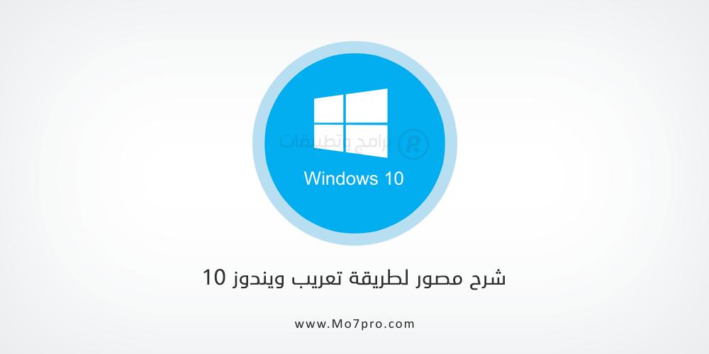 الطريقة الصحيحة لتعريب ويندوز 10 إلى اللغة العربية بدون برامج