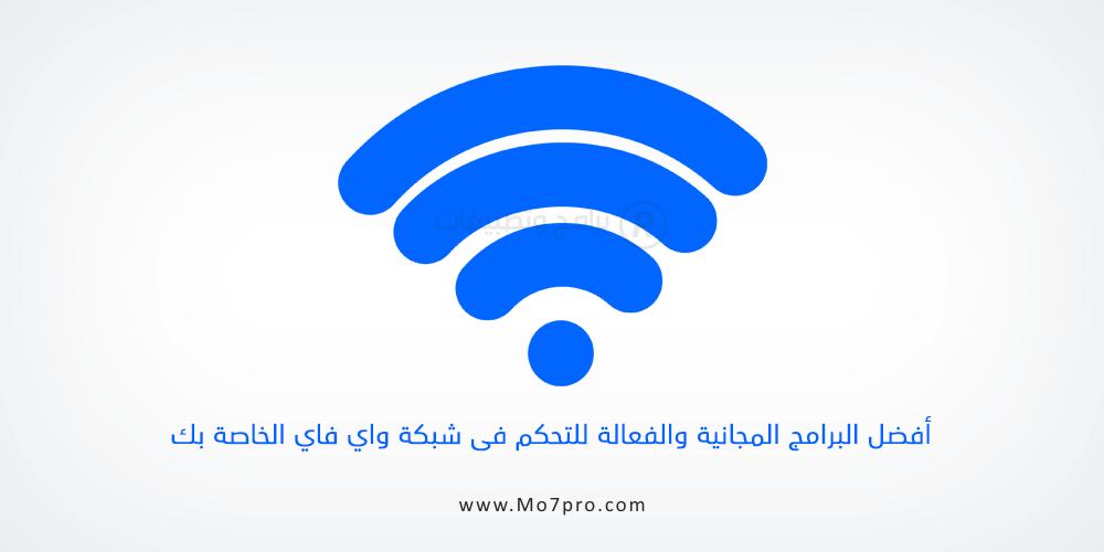 3 برامج ضرورية ومهمة للغاية للتحكم في شبكة WiFi وإدارتها
