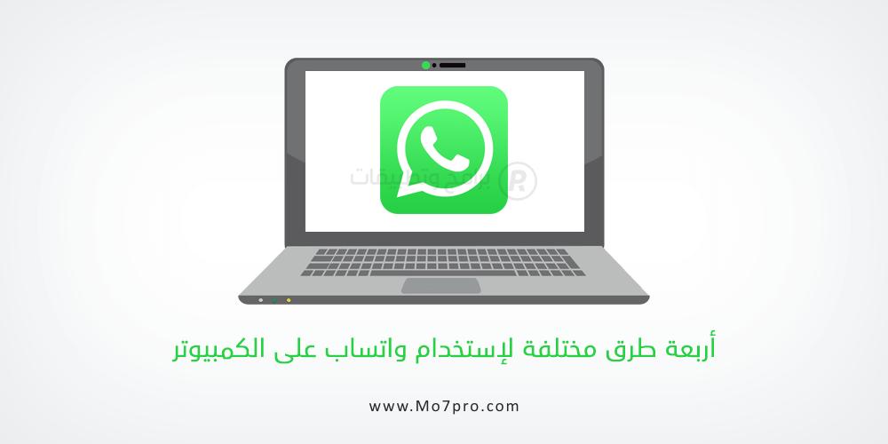 4 طرق مختلفة لإستخدام برنامج واتس اب للكمبيوتر مجاناً Whatsapp For Pc