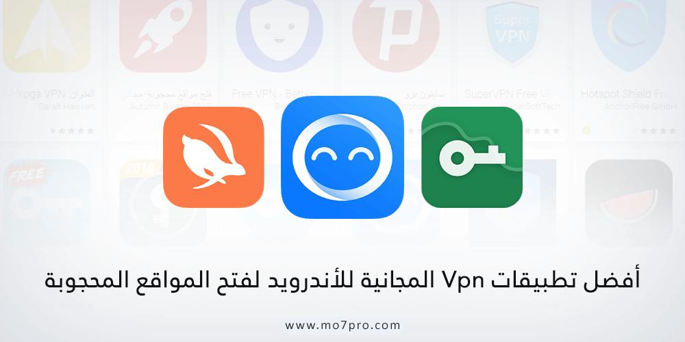 أفضل 5 برامج Vpn مجانية للأندرويد لفتح المواقع المحجوبة