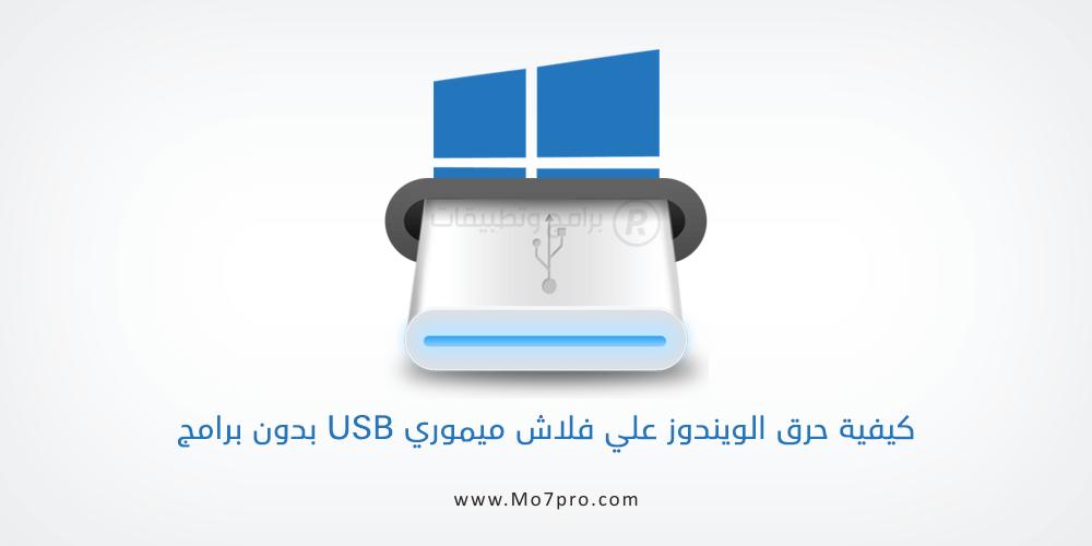كيفية حرق الويندوز علي فلاش ميموري USB بدون برامج