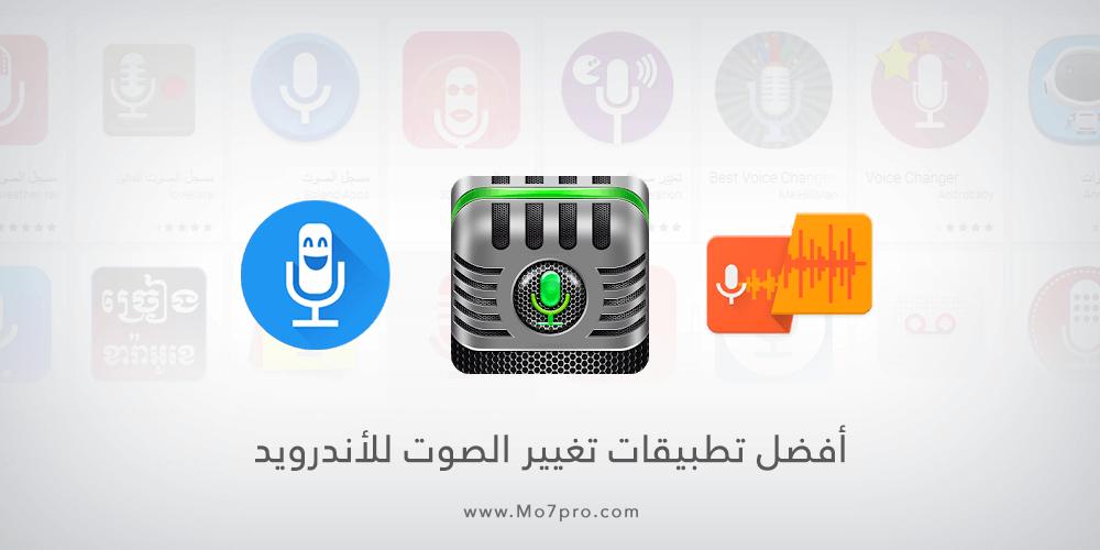 أفضل تطبيقات تغيير الصوت وإضافة التأثيرات لهواتف الأندرويد