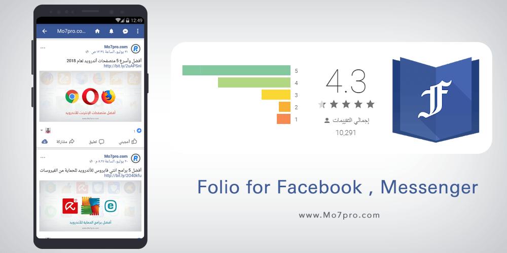 تطبيق بديل لإستبدال الفيسبوك الرسمي