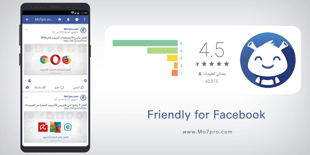 أفضل بدائل تطبيق الفيس بوك للموبايل