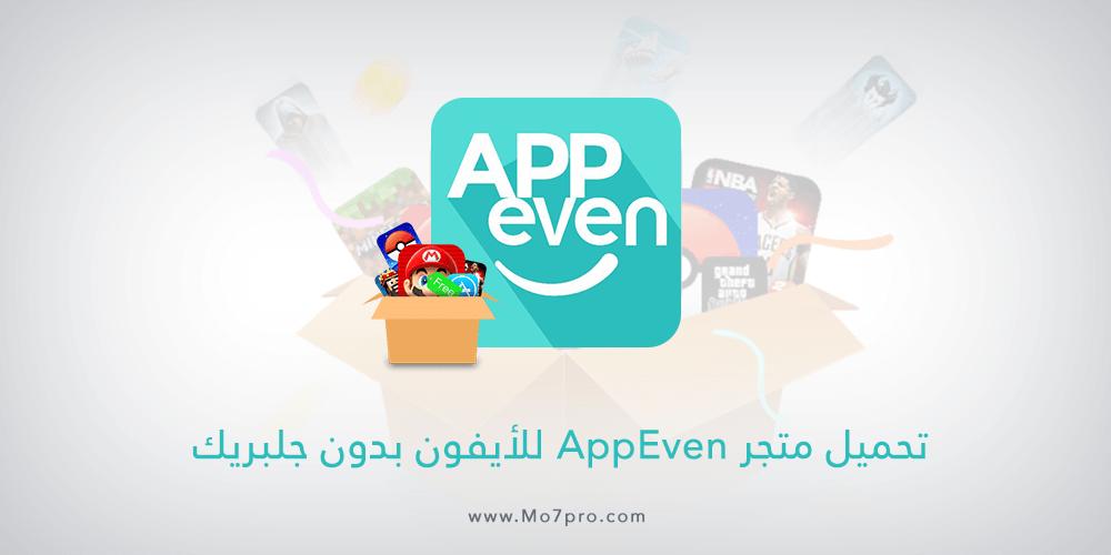 متجر AppEven – تحميل التطبيقات والألعاب المدفوعة مجاناً للايفون بدون جلبريك
