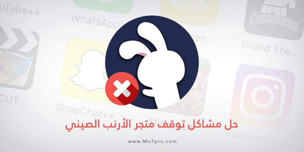 حل مشكلة توقف متجر الارنب الصيني TutuApp للأيفون وجميع المشاكل الأخرى