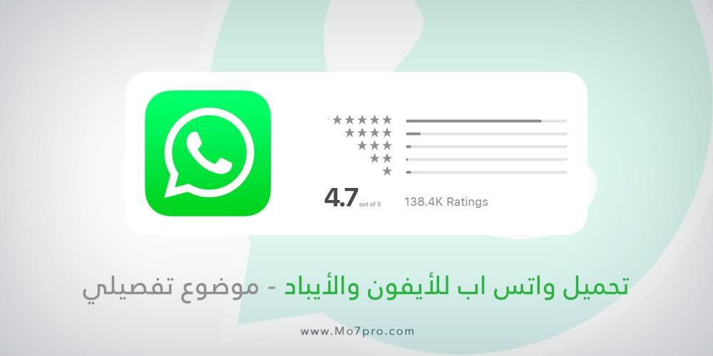 تحميل الواتس اب للايفون والايباد اخر إصدار عربي مجاناً WhatsApp for IOS