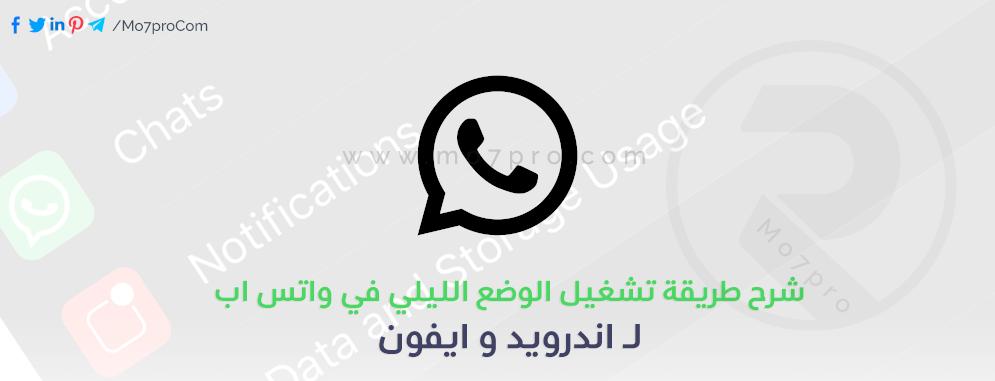 واتساب الاسود Dark WhatsApp – شرح تفعيل الوضع الليلي لـ Android و IOS