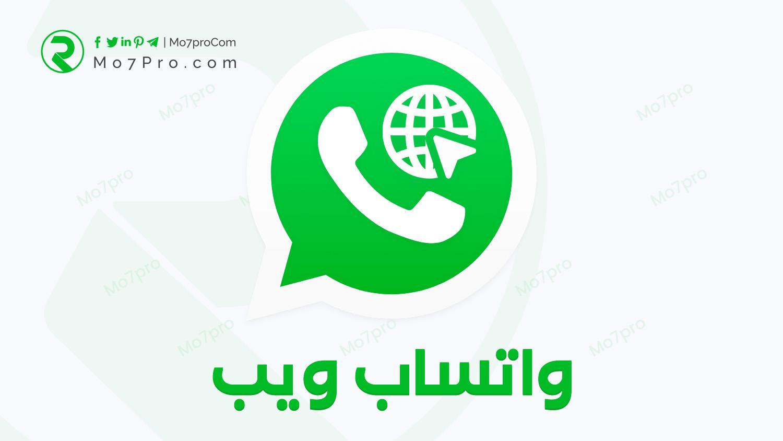 واتساب ويب – فتح WhatsApp Web على الكمبيوتر باستخدام هاتف اندرويد او ايفون