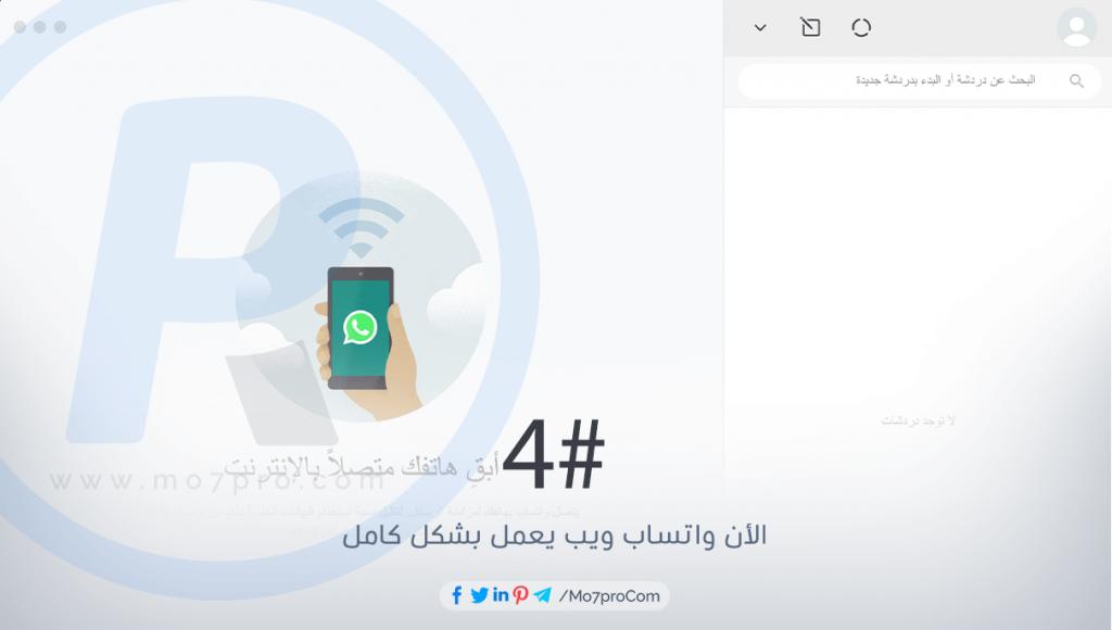 برنامج واتساب ويب