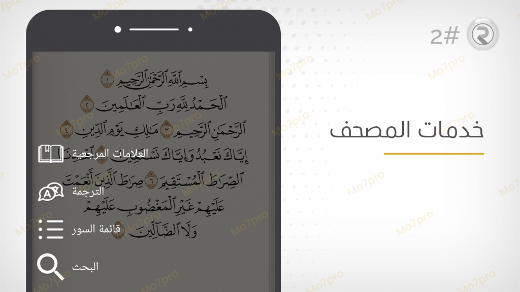 تحميل قرآن