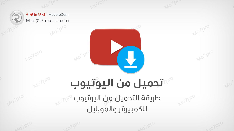 كيفية تحميل الفيديو من اليوتيوب مجاناً لأجهزة الكمبيوتر وهواتف أندرويد