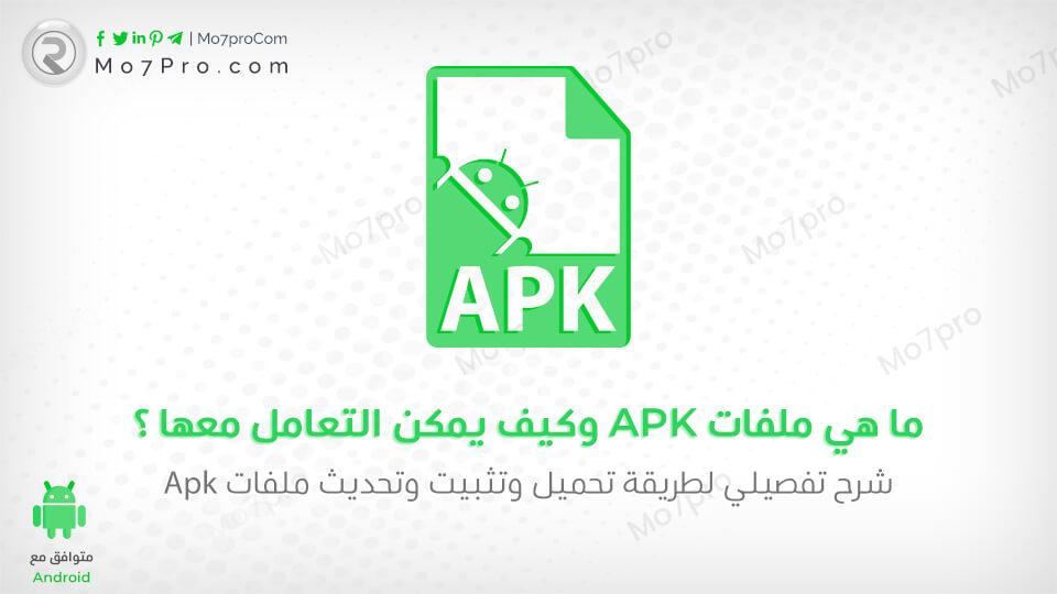 ما هو ملف APK وكيف تثبيتة على هاتفك – شرح تفصيلي بالصور والفيديو