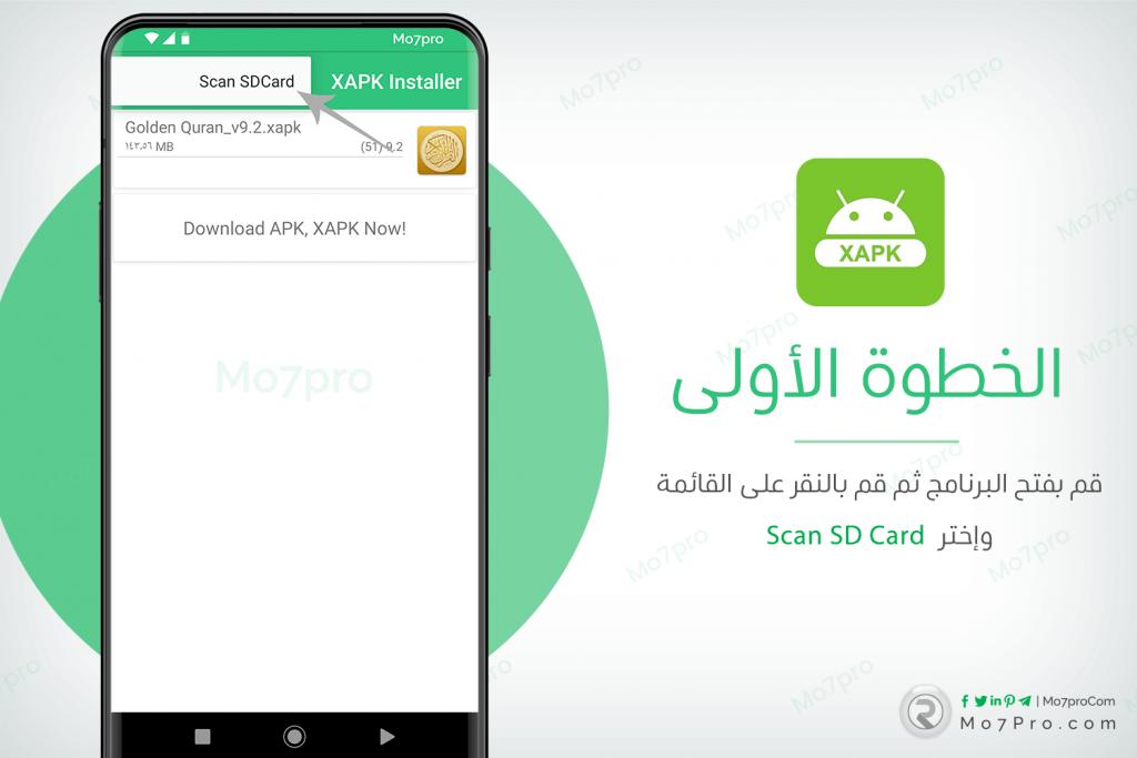 تثبيت التطبيقات والالعاب بصيغة XAPK