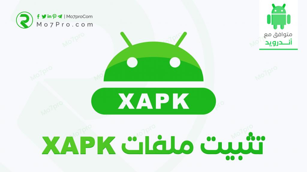 تثبيت ملفات Xapk