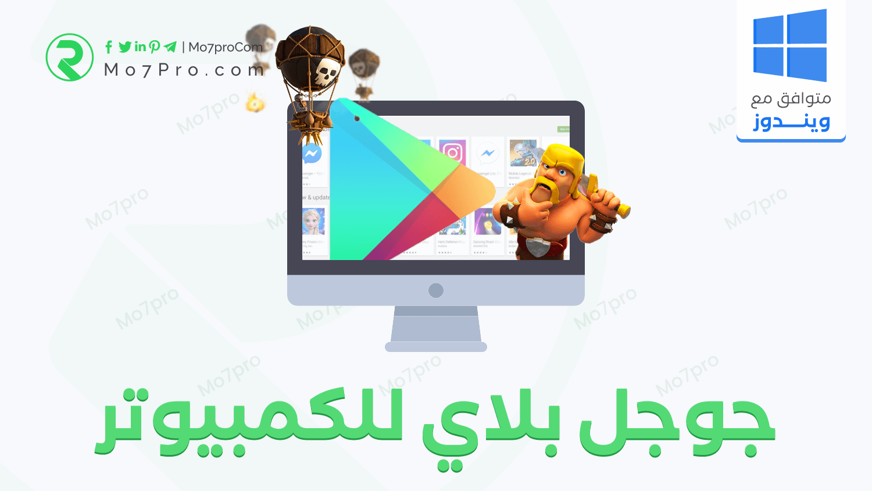 تحميل برنامج واتس اب ويب للكمبيوتر 2020 مجانا شرح بالصور