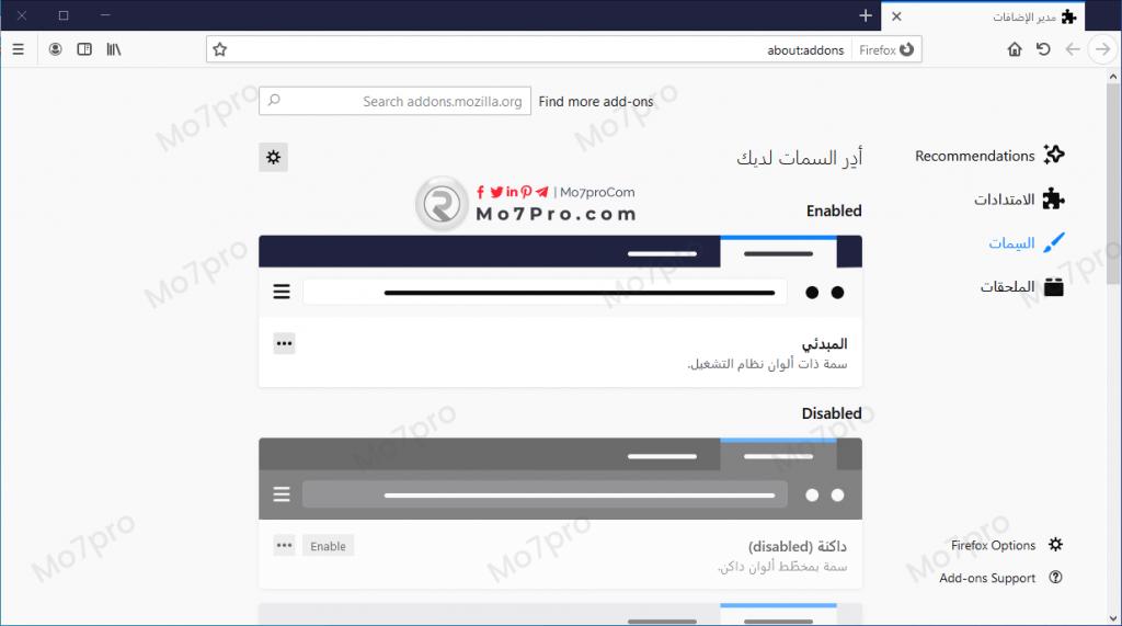 تنزيل برنامج فايرفوكس