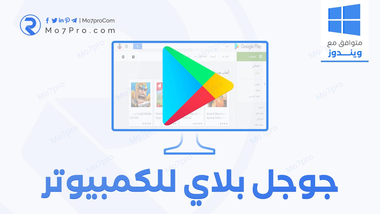 تنزيل متجر بلاي للكمبيوتر مجاناً Google PlayStore PC