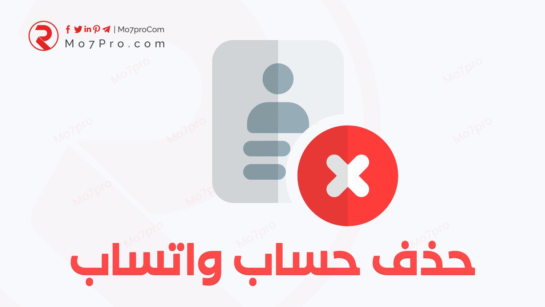 حذف حساب الواتس اب نهائياً للاندرويد والايفون Delete Whatsapp Account