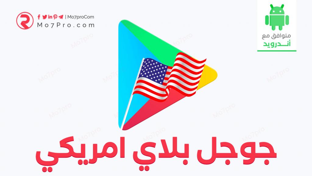 جوجل بلاي امريكي