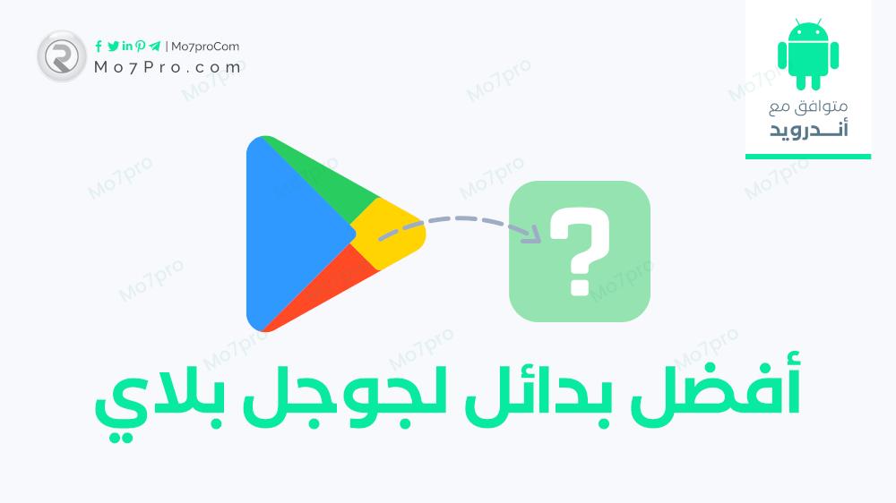 متجر اندرويد بديل جوجل بلاي – قائمة بأفضل  المتاجر البديلة لتحميل التطبيقات 2021