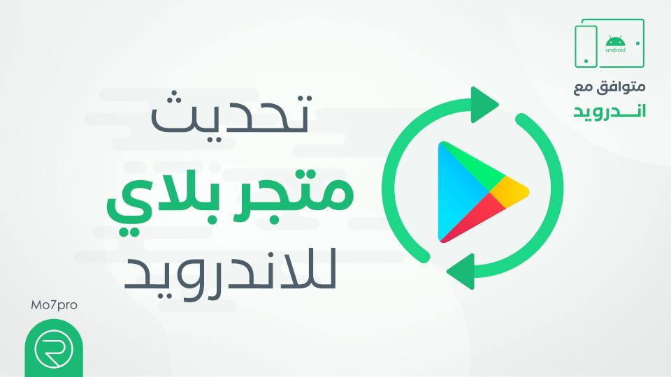 تحديث متجر بلاي لآخر اصدار 2021 Update Google Play